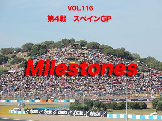 第116回 第4戦 スペインGP Milestones'
