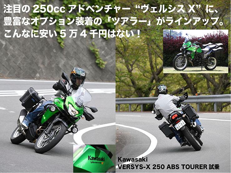 Kawasaki VERSYS-X 250 ABS TOURER試乗
