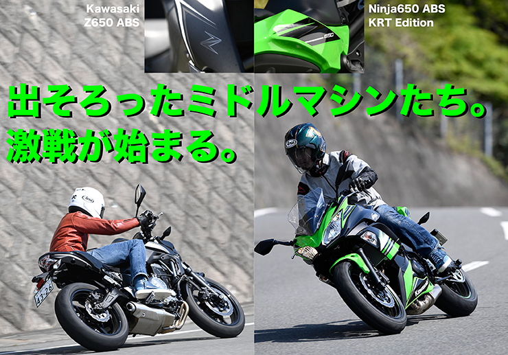 Kawasaki Z650 ABS/Ninja650 ABS KRT Edition 試乗