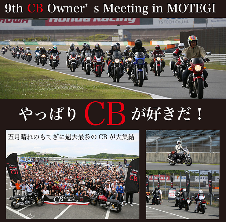 9th CB Owner's Meeting in MOTEGI やっぱりCBが好きだ! 五月晴れのもてぎに過去最多のCBが大集結