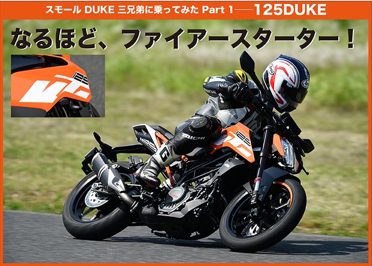 KTM 125DUKE試乗