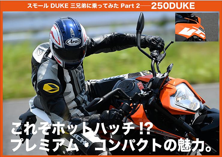 KTM 250DUKE試乗