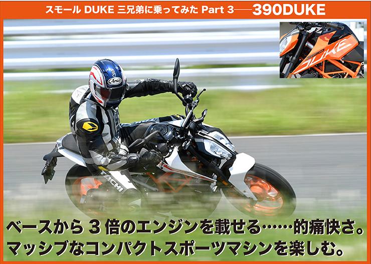 KTM 390DUKE試乗