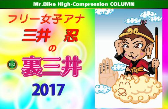 裏三井2017
