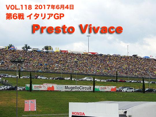 Vol.118 第6戦 イタリアGP Presto Vivace
