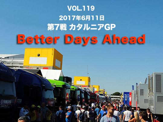 Vol.119 第7戦 カタルニアGP Better Days Ahead