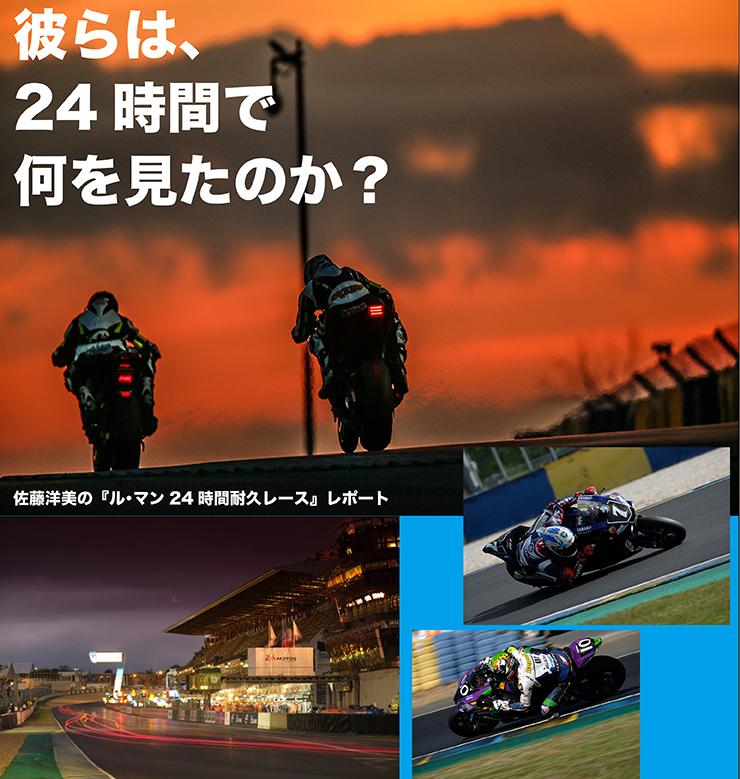 佐藤洋美の『ル・マン24時間耐久レース』レポート 日本人ライダーは、24時間をどう走ったのか?