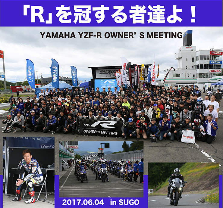YAMAHA YZF-R OWNER'S MEETING 「R」を冠する者達よ!