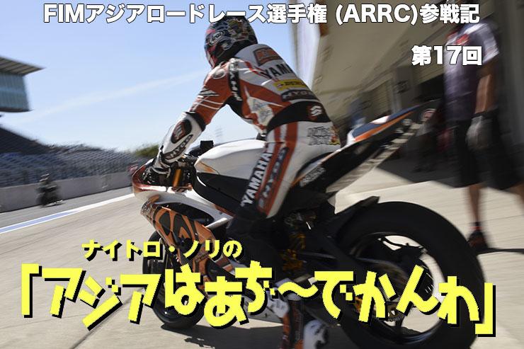 FIMアジアロードレース選手権 (ARRC)参戦記  ナイトロ・ノリの「アジアはあぢ~でかんわ」第17回