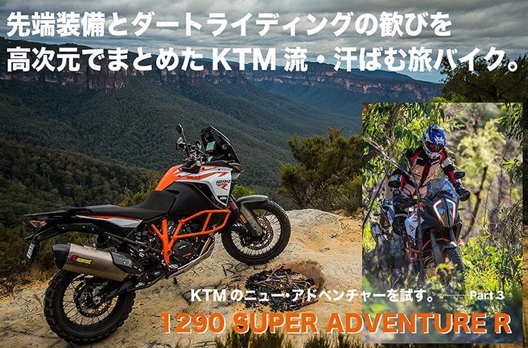 KTM 1290 SUPER ADVENTURE R試乗