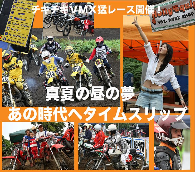 真夏の昼の夢 あの時代へタイムスリップ チキチキVMX猛レース開催!