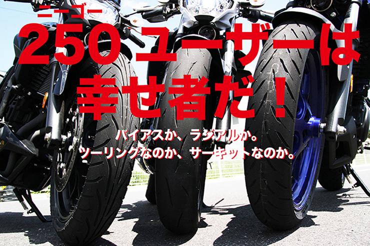 DUNLOP Tire Test