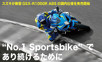 SUZUKI GSX-R1000R ABS国内発売