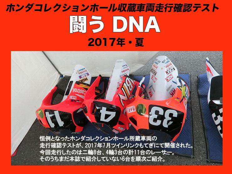 Hondaコレクションホール収蔵車両走行確認テスト「闘うDNA」2017年夏
