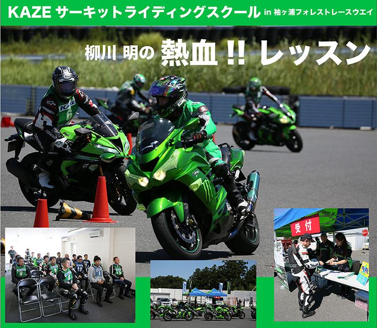 熱血‼︎レッスン KAZEサーキットライディングスクール in 袖ヶ浦フォレストレースウェイ