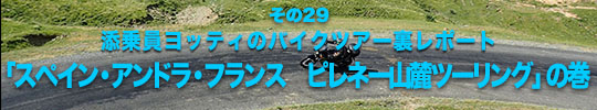 添乗員ヨッティのバイクツアー裏レポート その29「スペイン・アンドラ・フランス ピレネー山麓ツーリングの巻」