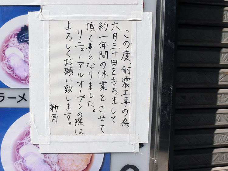 幻立喰・ソ