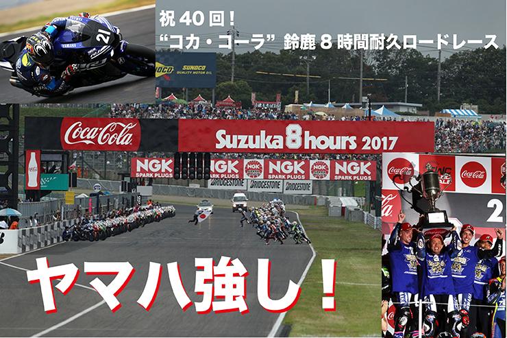 """40回目の""""コカ・コーラ""""鈴鹿8時間耐久ロードレース「ヤマハ強し!」"""
