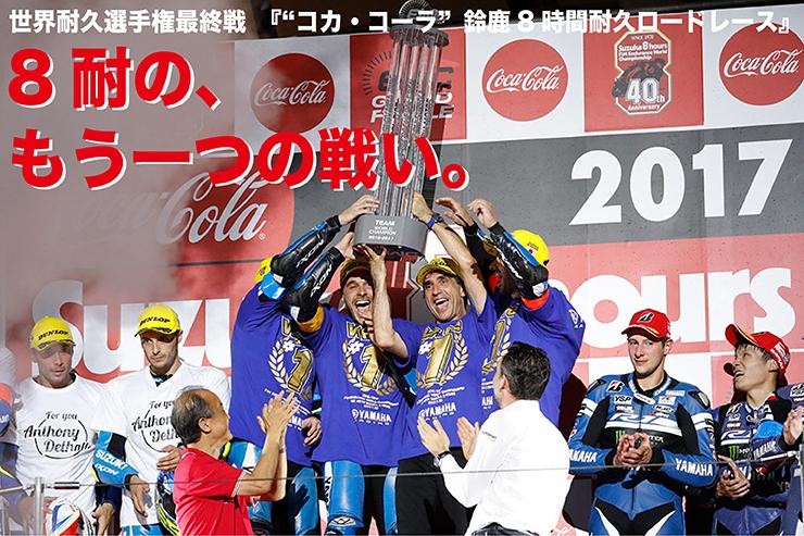 """世界耐久選手権最終戦『""""コカ・コーラ""""鈴鹿8時間耐久ロードレース』「8耐の、もう一つの戦い」"""