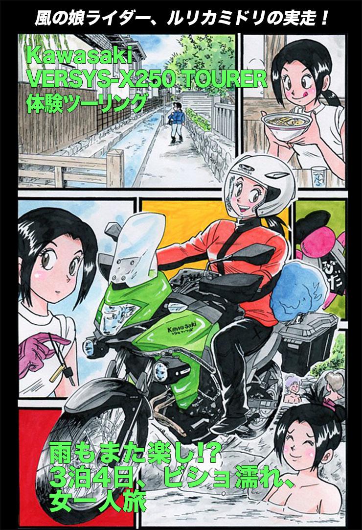風の娘ライダー、ルリカミドリの実走! Kawasaki VERSYS-X250 TOURER体験ツーリング 「雨もまた楽し!? 3泊4日、ビショ濡れ、女一人旅」その1
