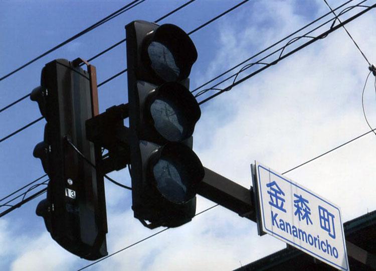 縦位置の信号
