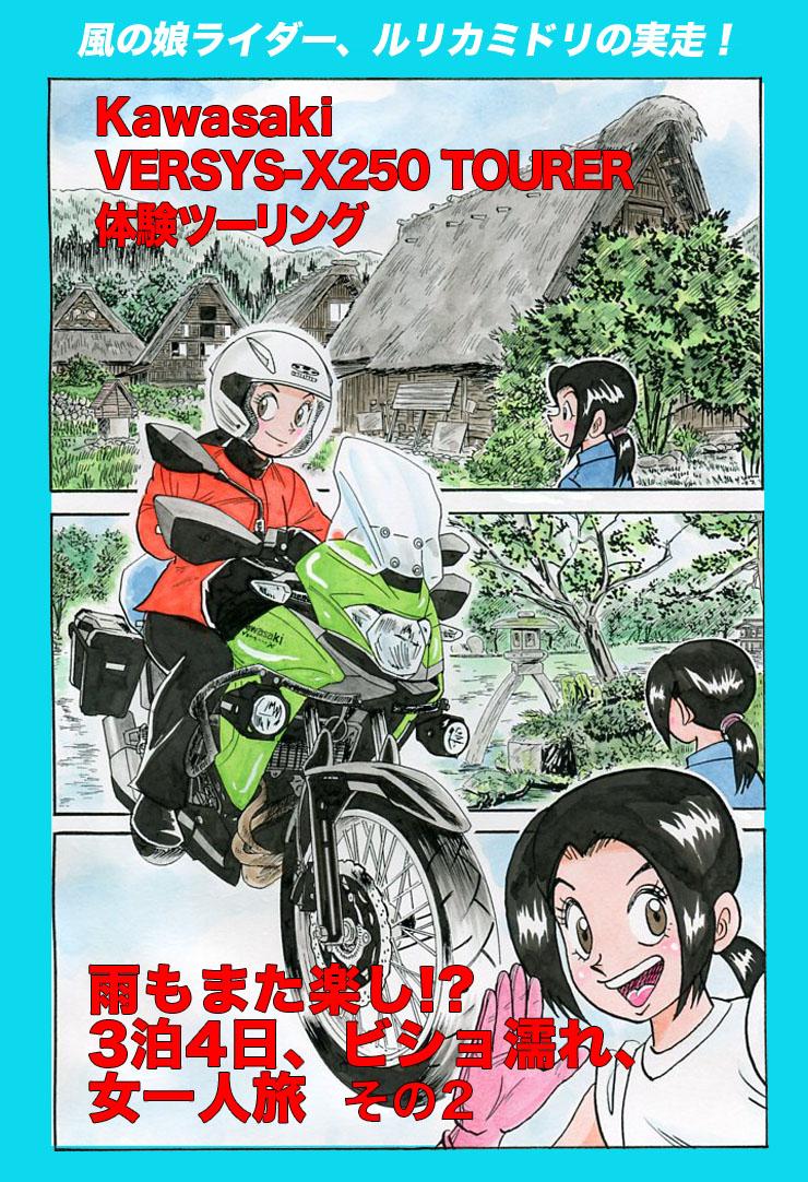 風の娘ライダー、ルリカミドリの実走! Kawasaki VERSYS-X250 TOURER体験ツーリング 「雨もまた楽し!? 3泊4日、ビショ濡れ、女一人旅」その2