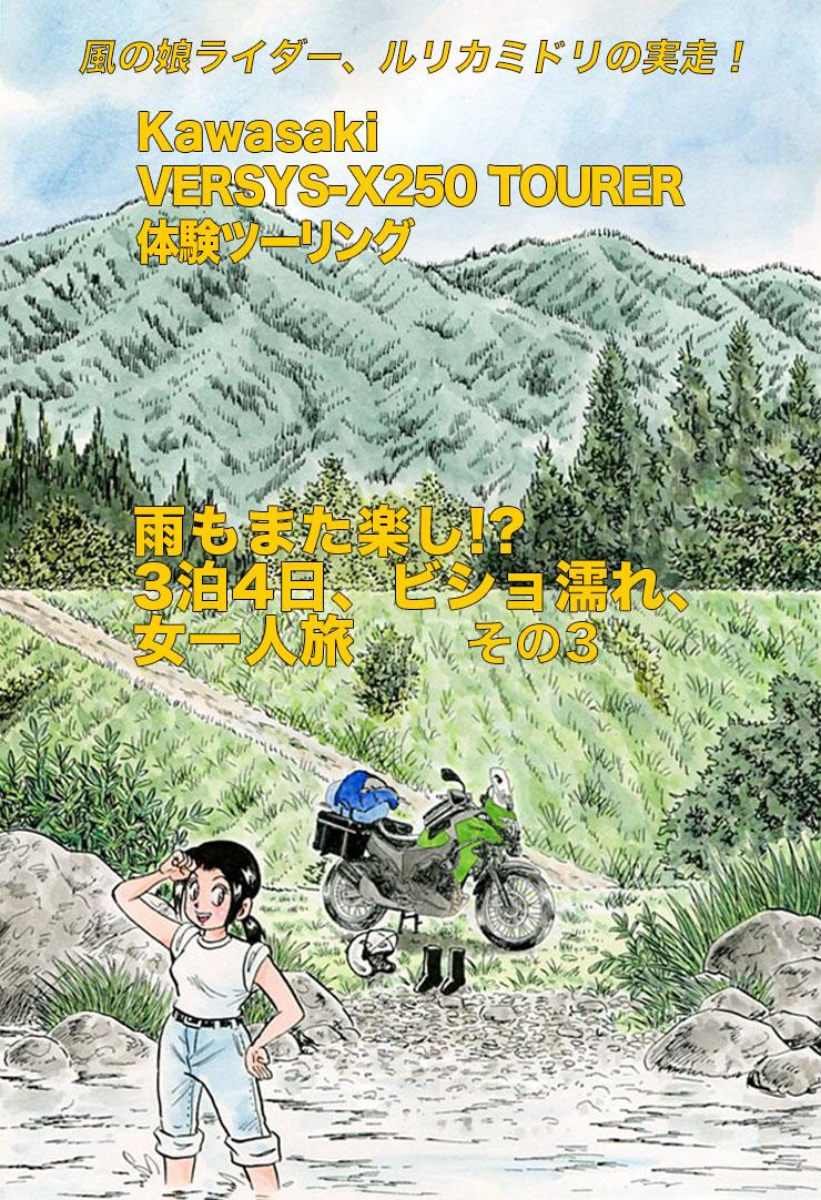 風の娘ライダー、ルリカミドリの実走! Kawasaki VERSYS-X250 TOURER体験ツーリング 「雨もまた楽し!? 3泊4日、ビショ濡れ、女一人旅」その3