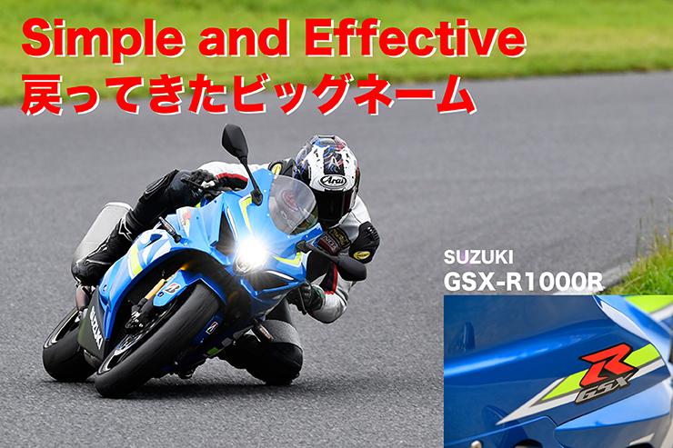 GSX-R1000R RUN