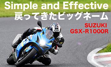 SUZUKI GSX-R1000R ABS「戻ってきたビッグネーム」