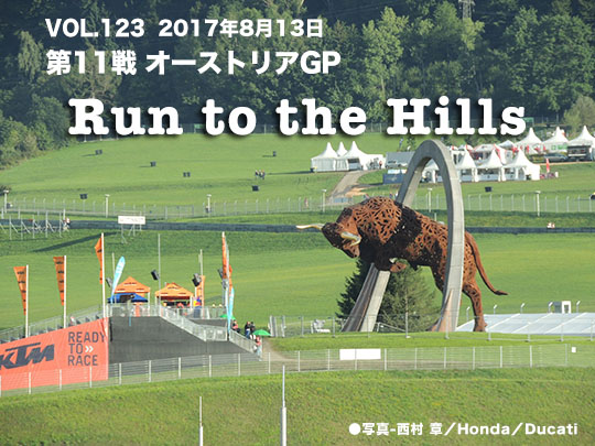 Vol.123 第11戦 オーストリアGP Run to the Hills