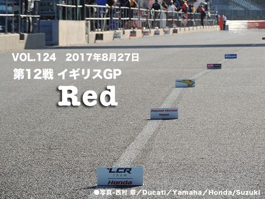 Vol.124 第12戦 イギリスGP Red