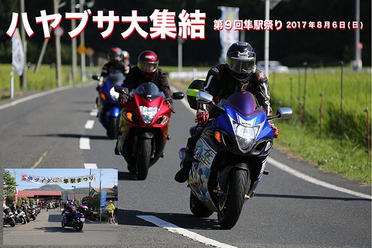 第9回隼駅祭り「ハヤブサ大集結」