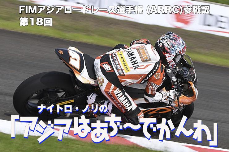 FIMアジアロードレース選手権 (ARRC)参戦記  ナイトロ・ノリの「アジアはあぢ~でかんわ」第18回