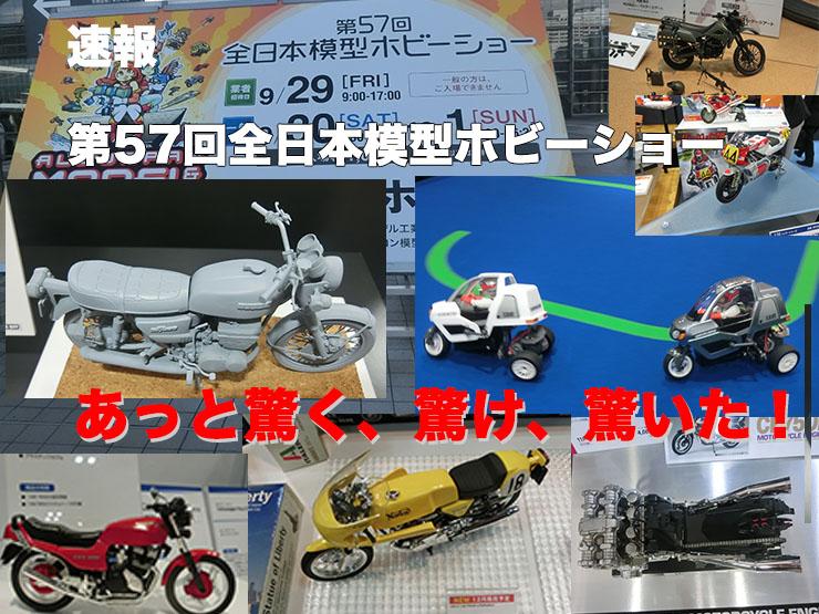 速報 第57回全日本模型ホビーショー あっと驚く、驚け、驚いた!