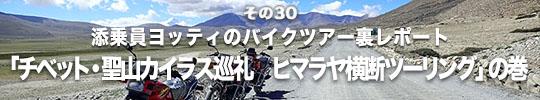添乗員ヨッティのバイクツアー裏レポート その30「チベット・聖山カイラス巡礼 ヒマラヤ横断ツーリングの巻」