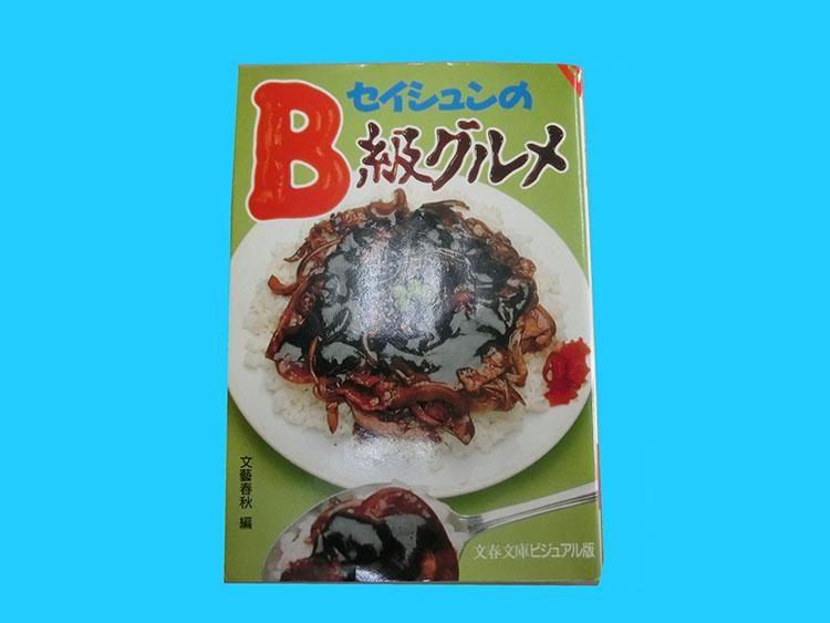 セイシュンのB級グルメ