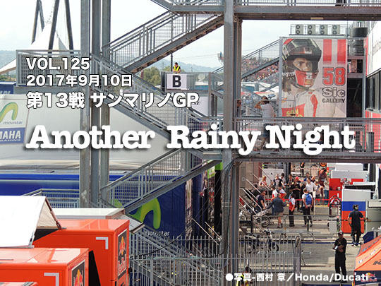 Vol.125 第13戦 サンマリノGP Another Rainy Night