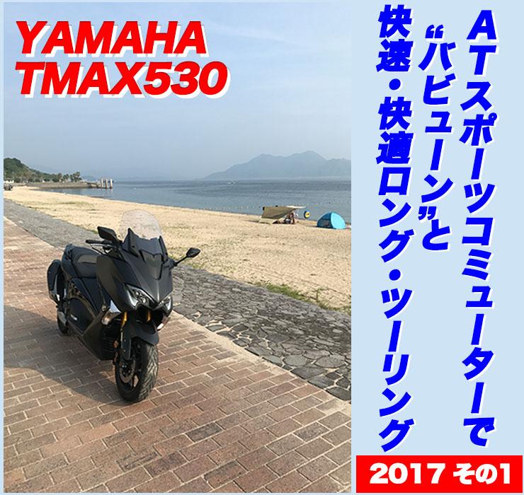 """YAMAHA TMAX530 ATスポーツコミューターで""""バビューン""""と快速・快適ロング・ツーリング2017! その1"""