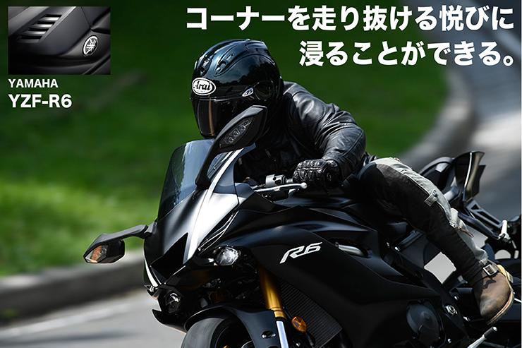 YZF-R6 RUN