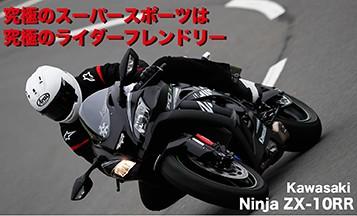Kawasaki Ninja ZX-10RR 試乗 「究極のスーパースポーツは 究極のライダーフレンドリー」