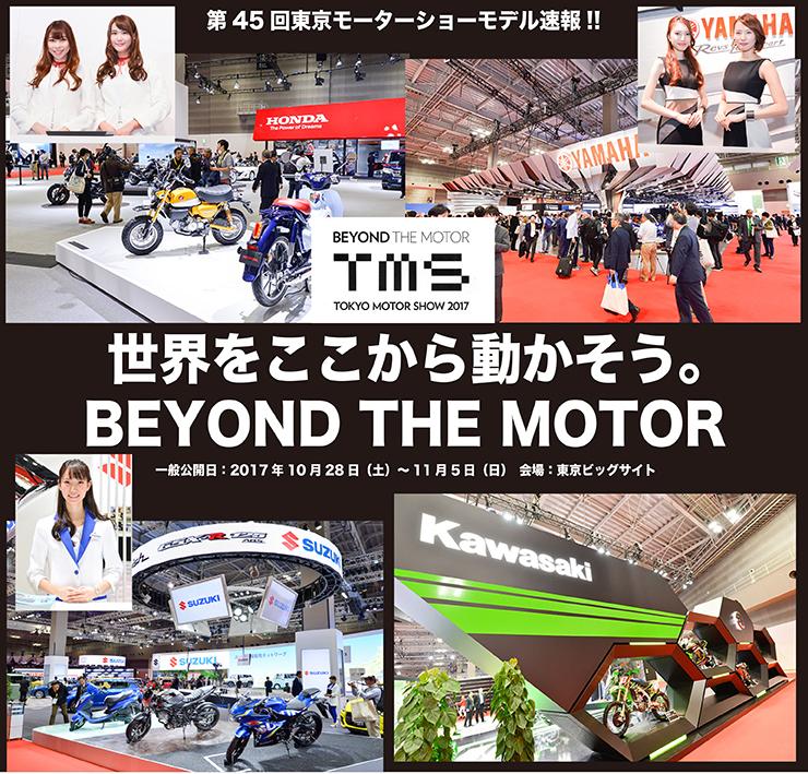 45th_tokyo_motorshowタイトル