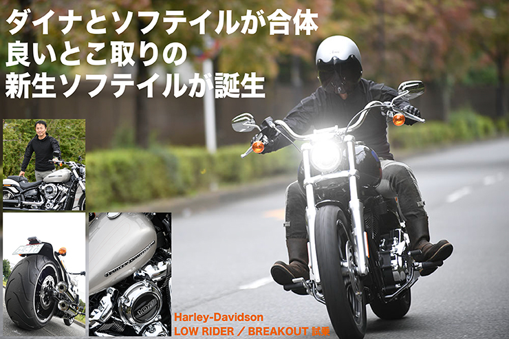 Harley-Davidson LOW RIDER/BREAKOUT 試乗
