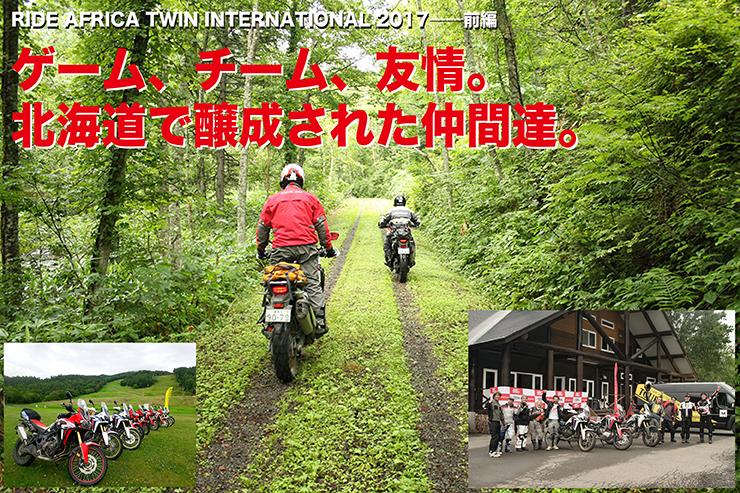 RIDE AFRICA TWIN INTERNATIONAL 2017 ゲーム、チーム、友情。北海道で醸成された仲間達