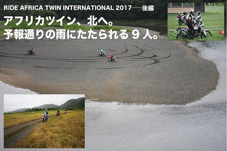 RIDE AFRICA TWIN INTERNATIONAL 2017──後編 アフリカツイン、北へ。予報通りの雨にたたられる9人。