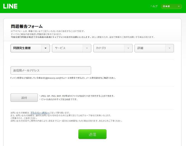 LINE社への問題報告フォーム