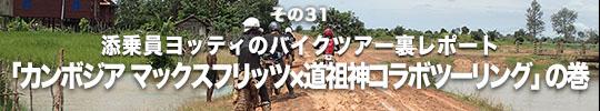 添乗員ヨッティのバイクツアー裏レポート その31「カンボジア マックスフリッツ×道祖神コラボツーリングの巻」
