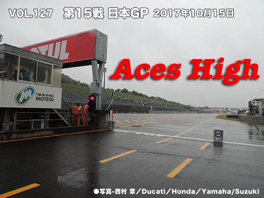 Vol.127 第15戦 日本GP Aces High