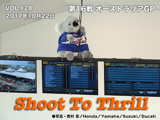 Vol.128 第16戦 オーストラリアGP Shoot To Thrill