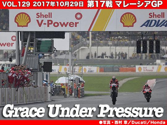Vol.129 第17戦 マレーシアGP Grace Under Pressure