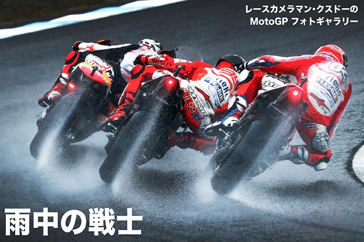 レースカメラマン・クスドーのMotoGP フォトギャラリー 雨中の戦士